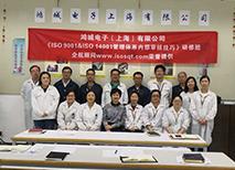现场| 企航顾问为新加坡鸿城电子(上海)有限公司提供的《ISO9001&ISO14001管理体系内部审核技巧》研修班圆满结束