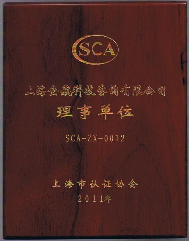 上海市認證協會(SCA)理事單位