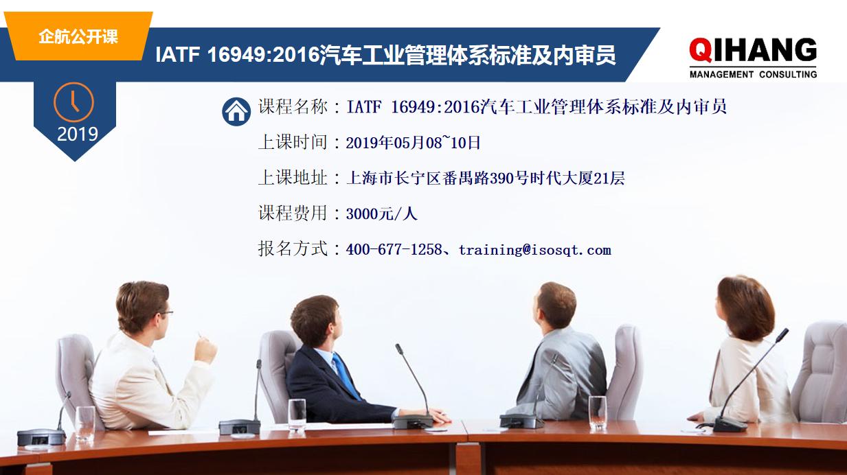 IATF 16949:2016 汽車工業管理體系標準及內審員