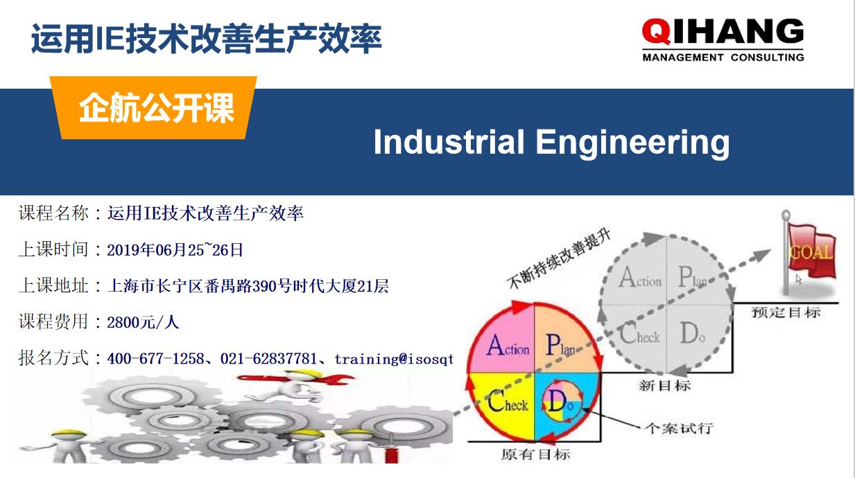 运用IE技术改善生产效率