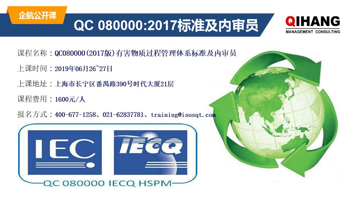 QC080000(2017版) 有害物质过程管理体系标准及内审员