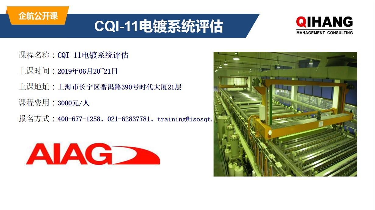 CQI-11電鍍系統評估