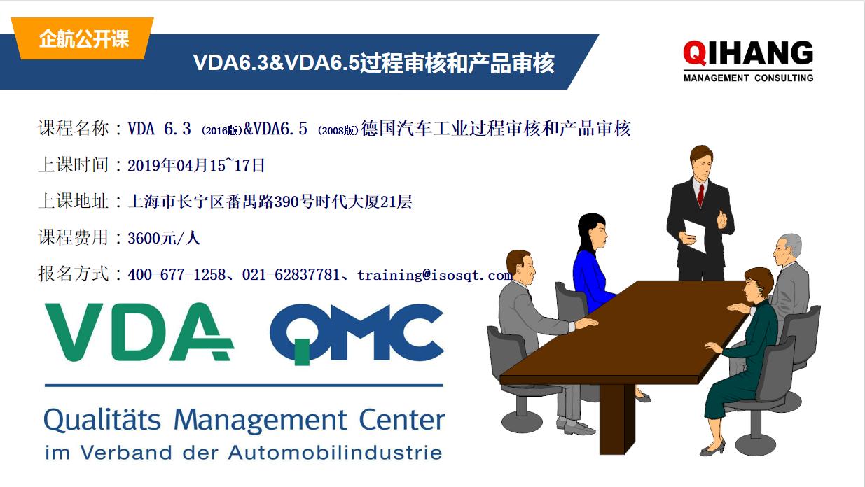 VDA6.3(2016版)&VDA6.5(2008版) 德國汽車工業過程審核和產品審核
