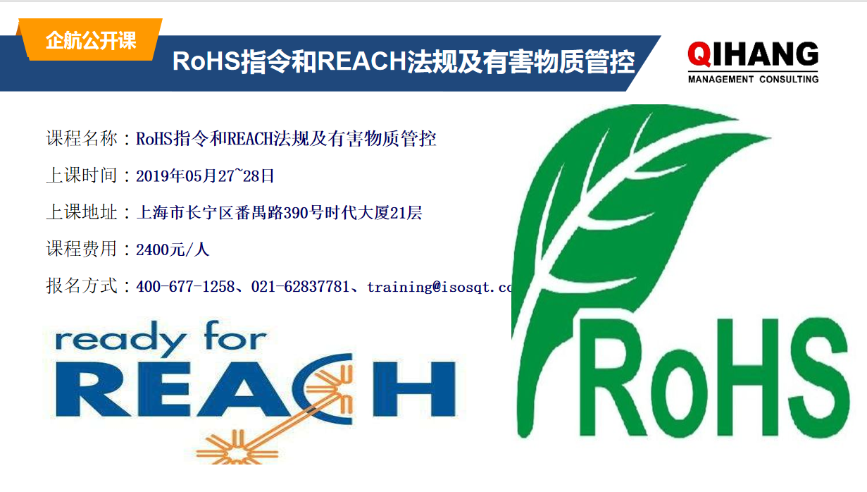 RoHS指令和REACH法规及有害物质管控