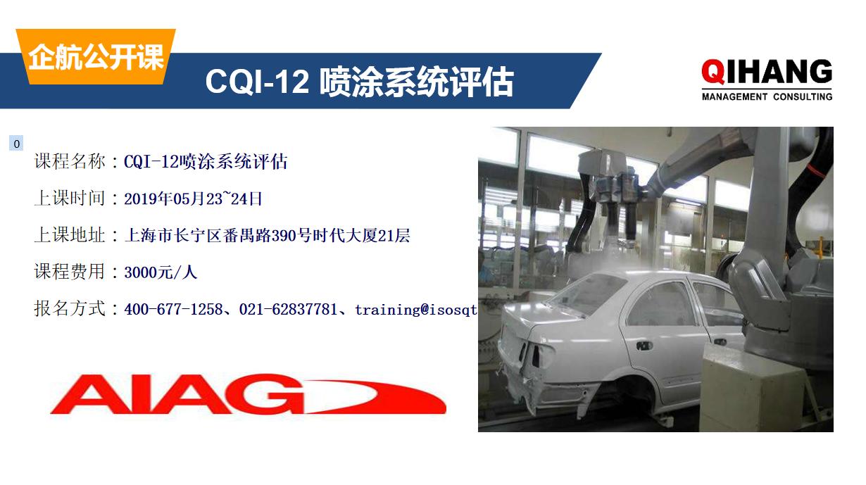 CQI-12噴漆系統評估