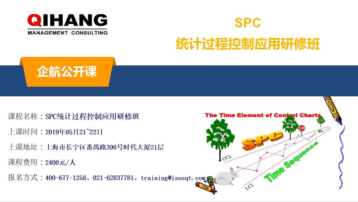SPC統計過程控制應用研修班