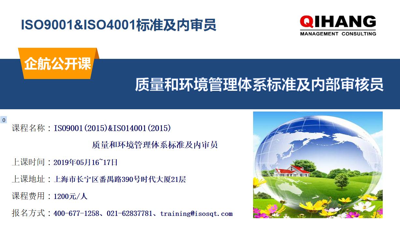 ISO9001(2015版)&ISO14001(2015版)   质量和环境管理体系标准及内审员