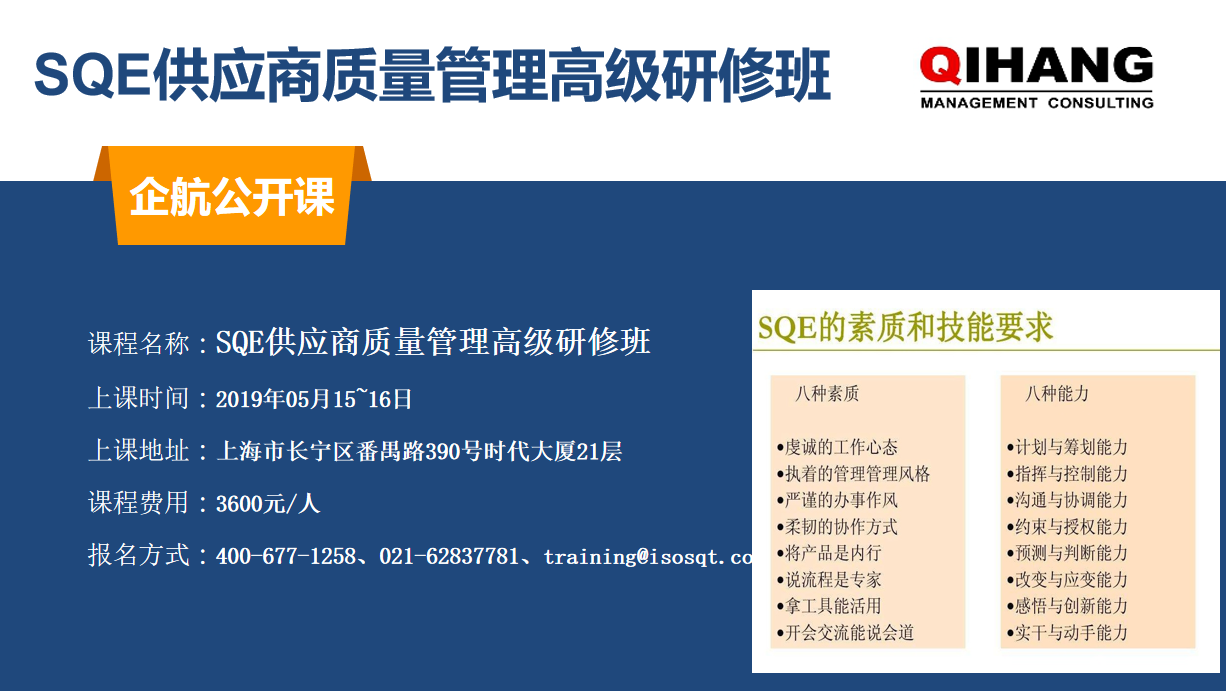 SQE供应商质量管理高级研修班