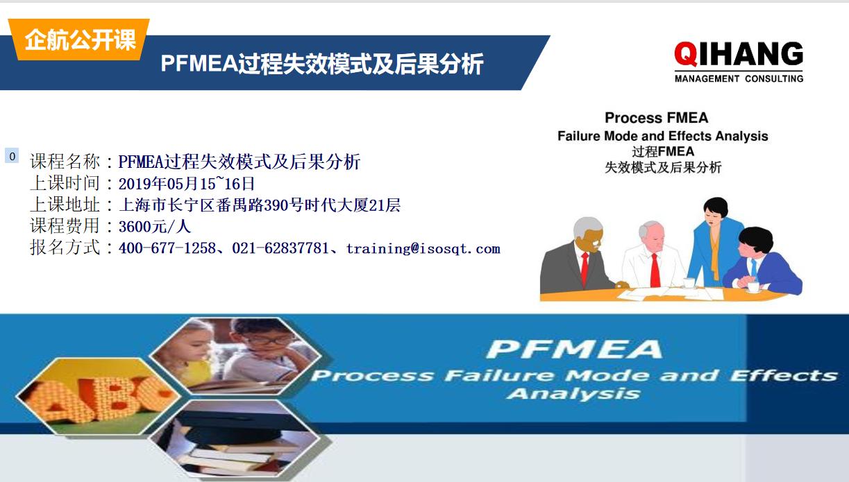 過程失效模式及后果分析(PFMEA) 高級研修班