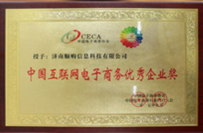 中國互聯網電子商務企業獎