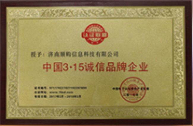 中國3.15誠信品牌企業
