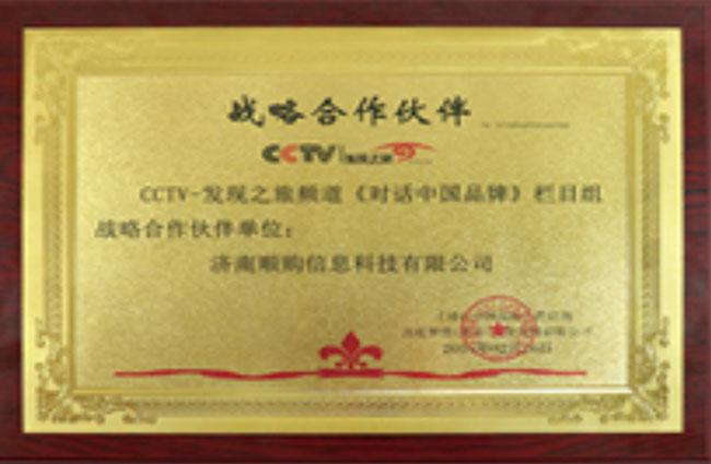 CCTV戰略合作伙伴