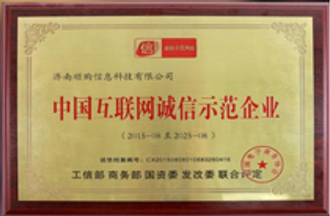 中國互聯網誠信示范企業