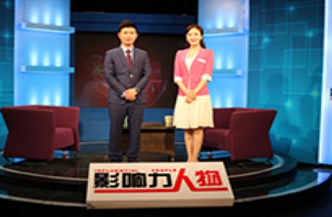 中央電視臺演播室—影響力人物