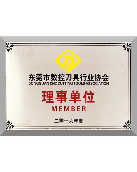 刀具協會理事單位