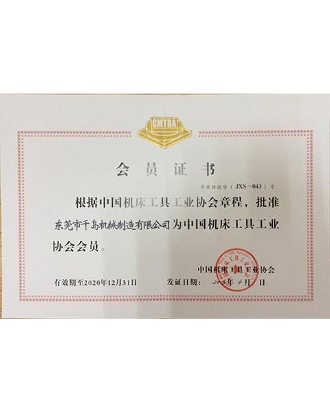 中國機床工業工具協會會員證書