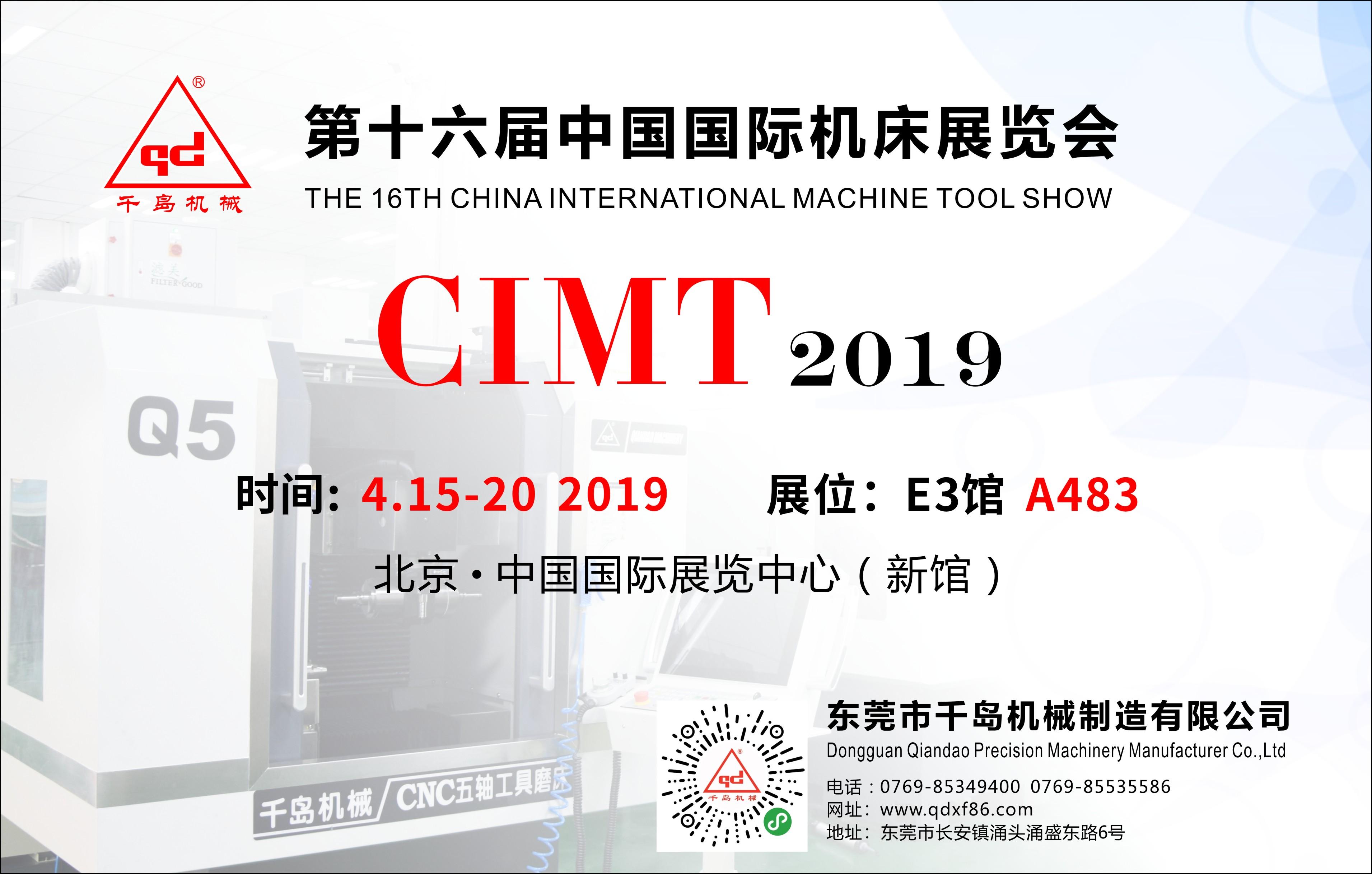 千岛机械-第十六届中国国际机床展览会