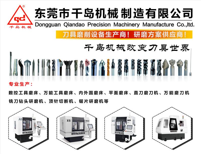 千島機械展會海報