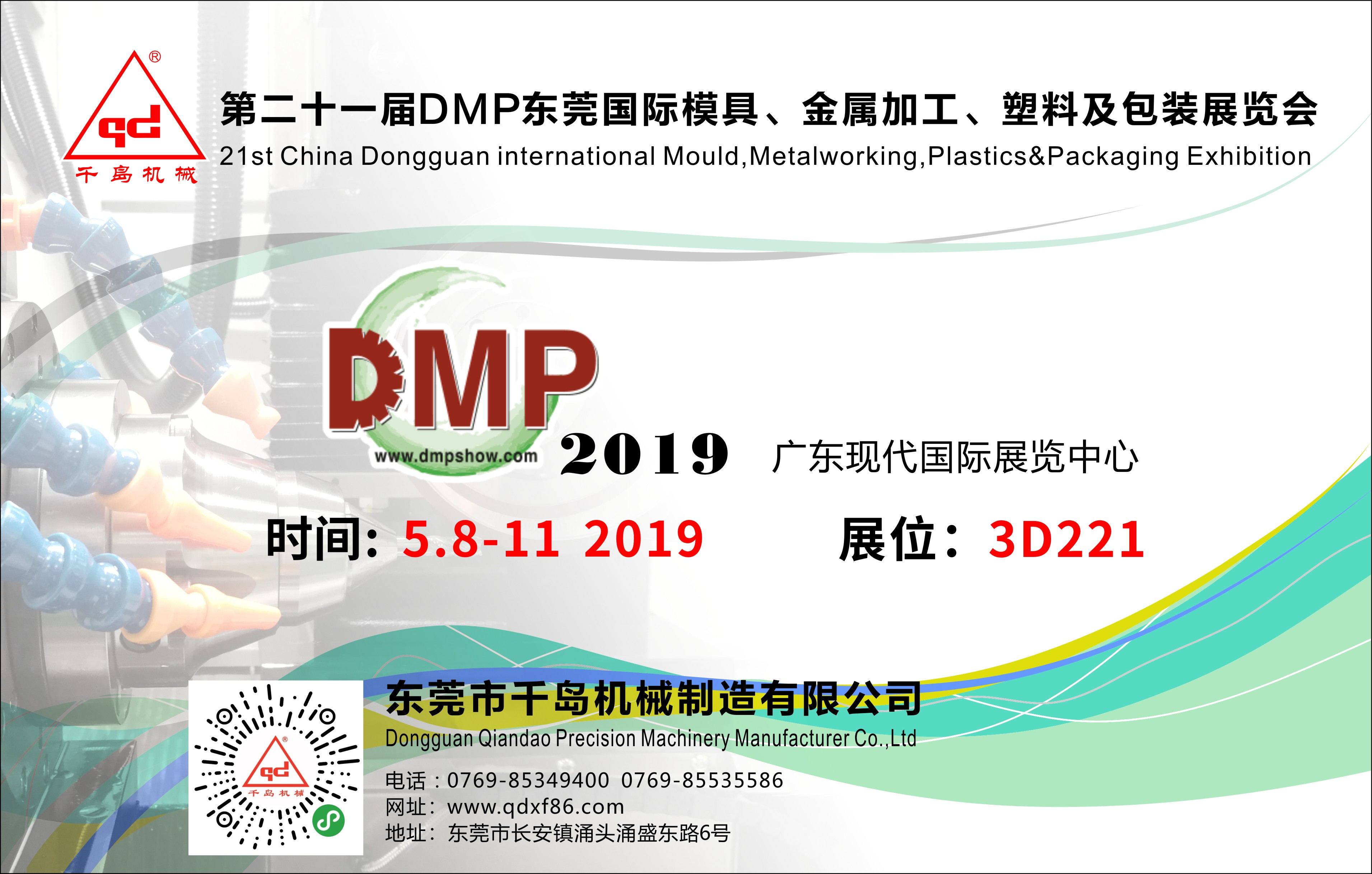 千島機械-第二十一屆DMP東莞國際模具、金屬加工展
