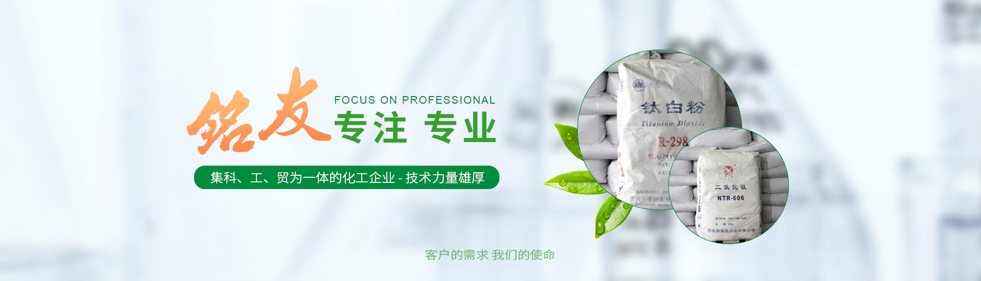 上海铭友化工有限公司