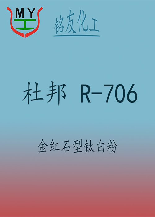 杜邦R-706