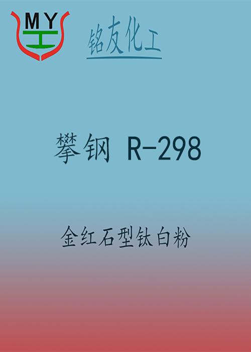 攀钢 R-298