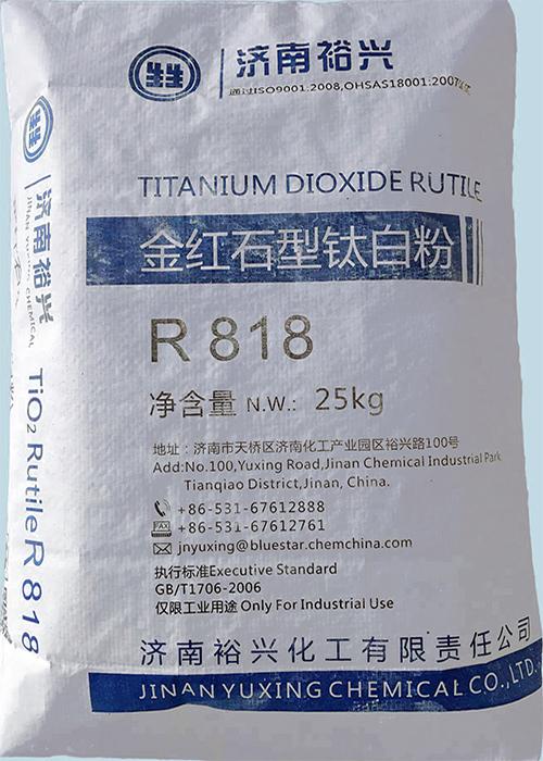 裕兴 R-818