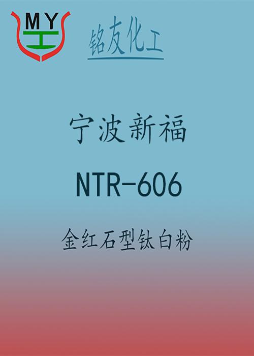 新福 NTR606