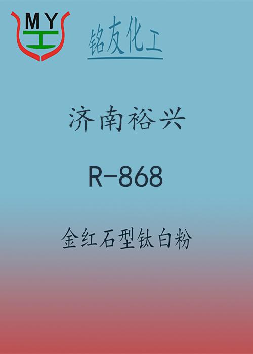 裕兴R868