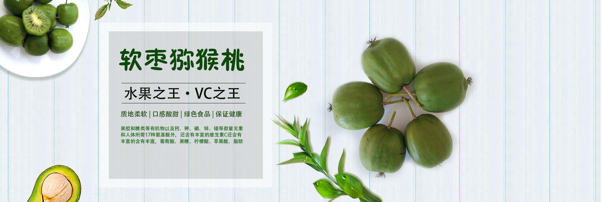 丹東軟棗獼猴桃