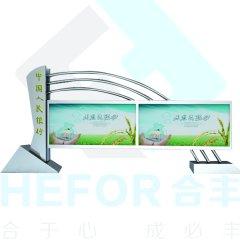 HF-002宣传栏