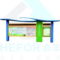 HF-003宣传栏