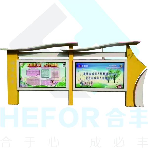 HF-004宣传栏