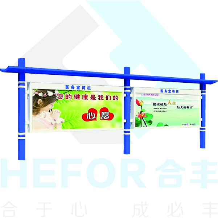 HF-005宣传栏