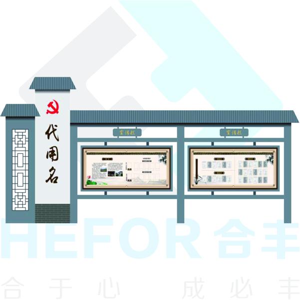 HF-006宣传栏
