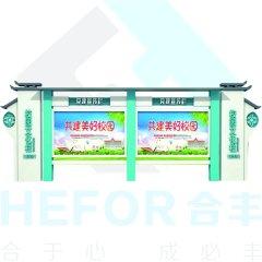 HF-011宣传栏