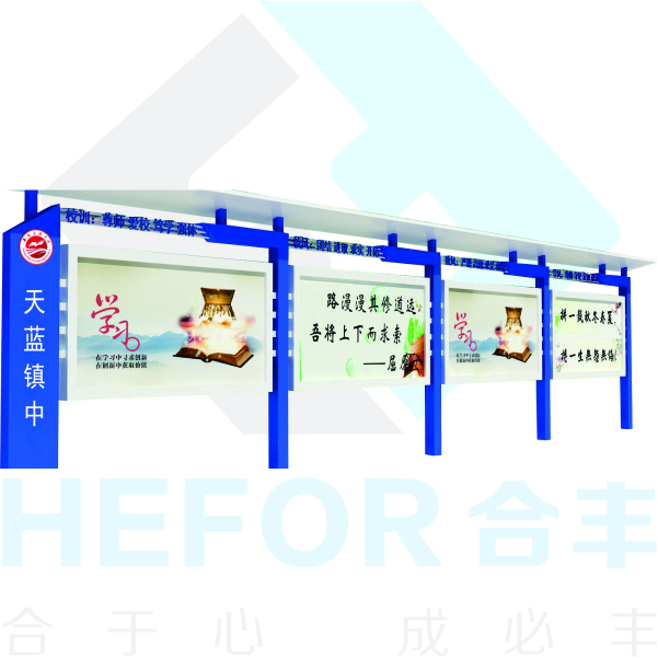 HF-010宣传栏