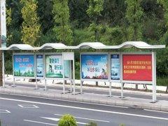 公司成功完成制作巴中恩阳公交站台