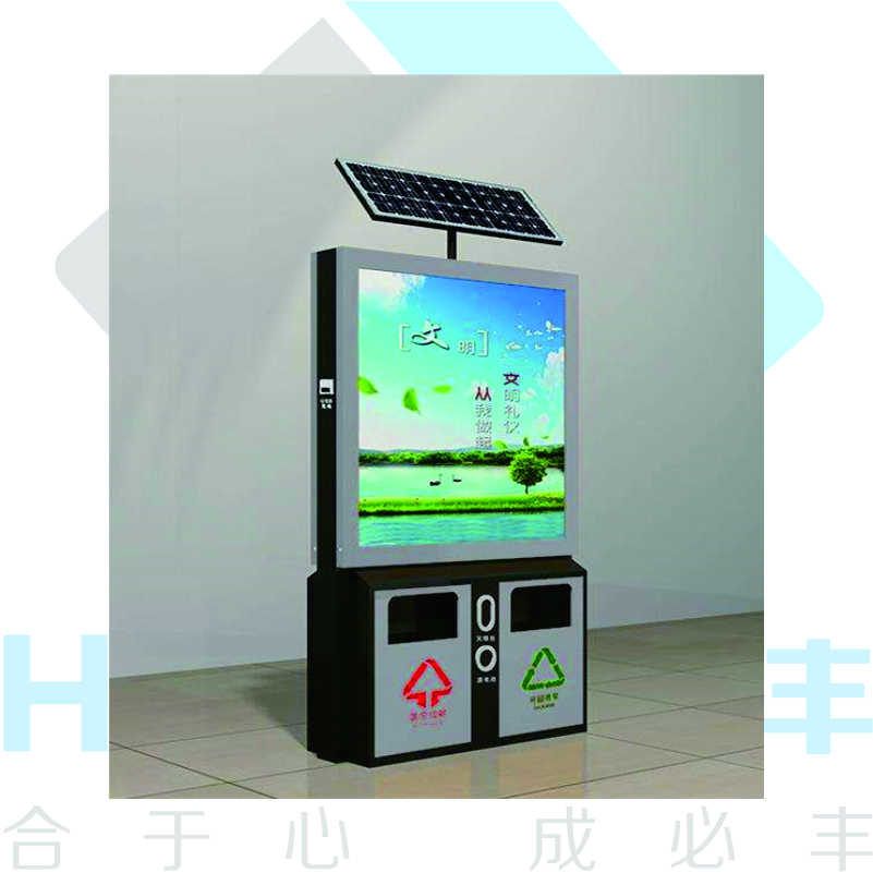 HF-005太阳能广告垃圾箱