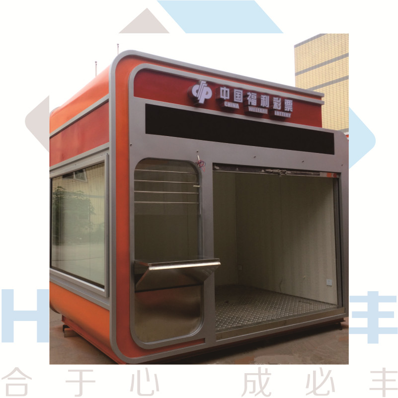 HF-002福利彩票亭
