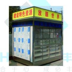 HF-004书报亭
