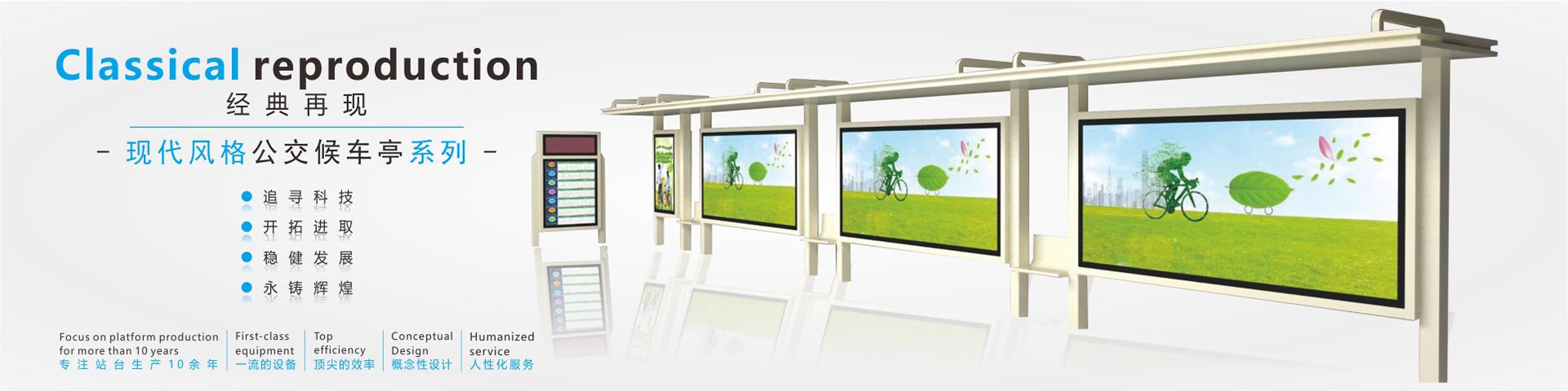 专业设计制作公交站台,候车亭,滚动灯箱,路名灯箱,社区灯箱