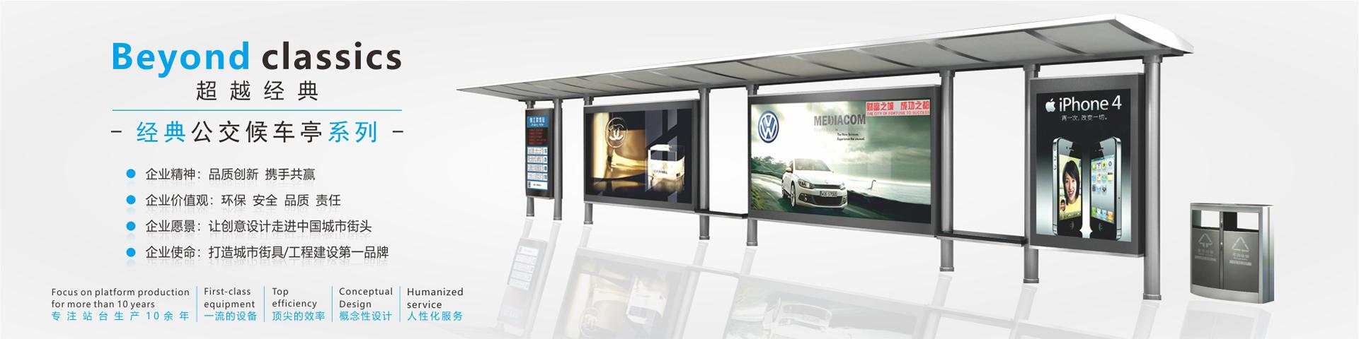 专业设计制作公交站台,候车亭,滚动灯箱,路名灯箱,社区灯箱。