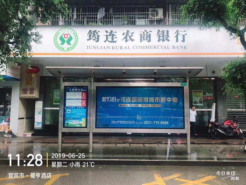 公司成功完成制作宜宾筠连公交站台