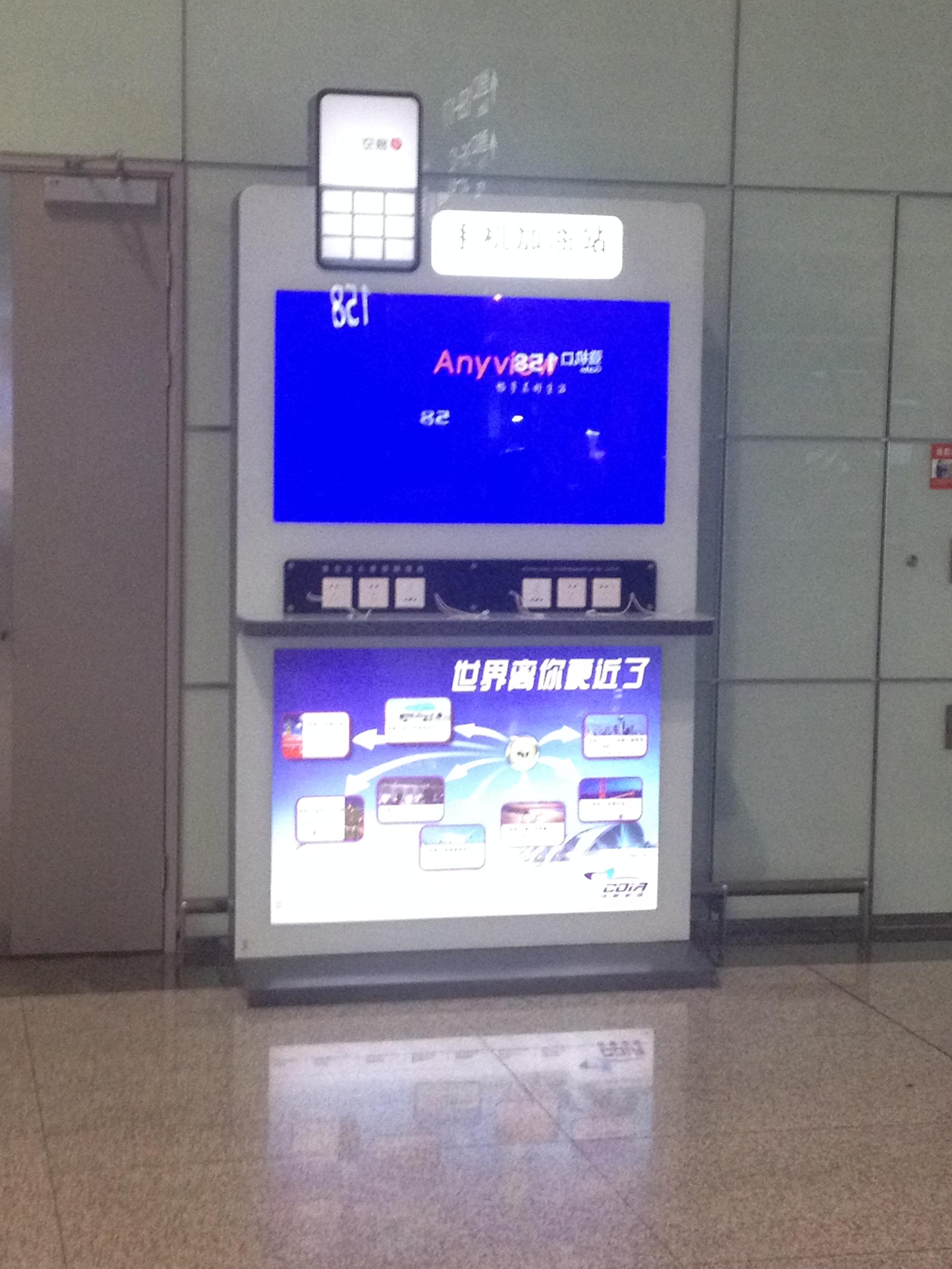 公司成功完成制作成都机场手机充电站