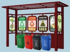 HF-011垃圾分类亭