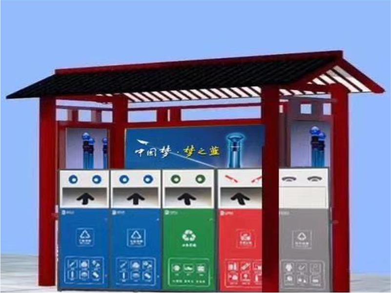 HF-012垃圾分类亭