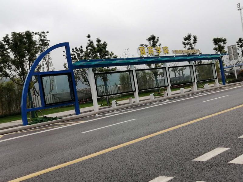 公司成功完成制作宜宾公交站台