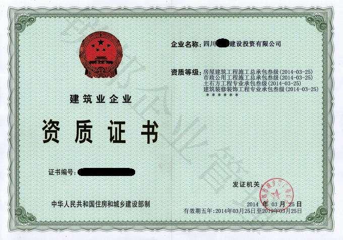 建筑资质认证