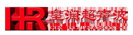 上海皇润超声波技术有限公司